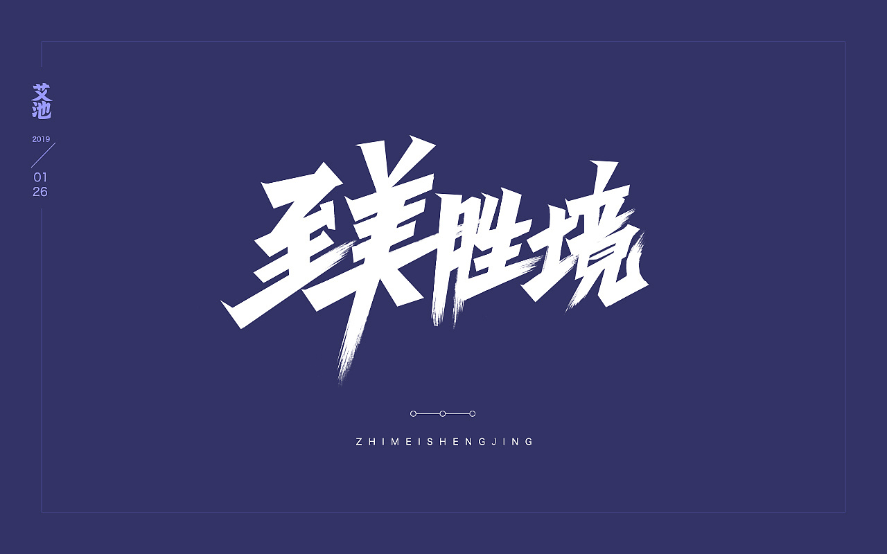 119P Chinese traditional calligraphy brush calligraphy font style appreciation #.1082