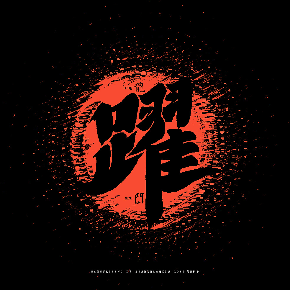 42P Chinese traditional calligraphy brush calligraphy font style appreciation #.1083
