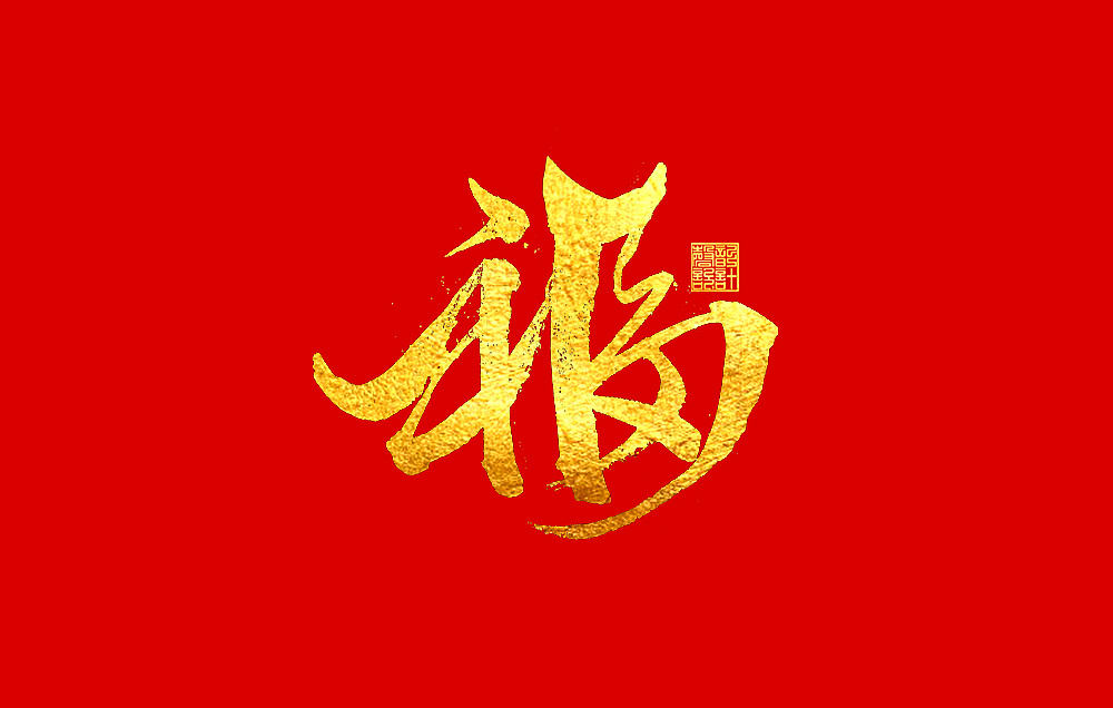 5P Chinese traditional calligraphy brush calligraphy font style appreciation #.1084