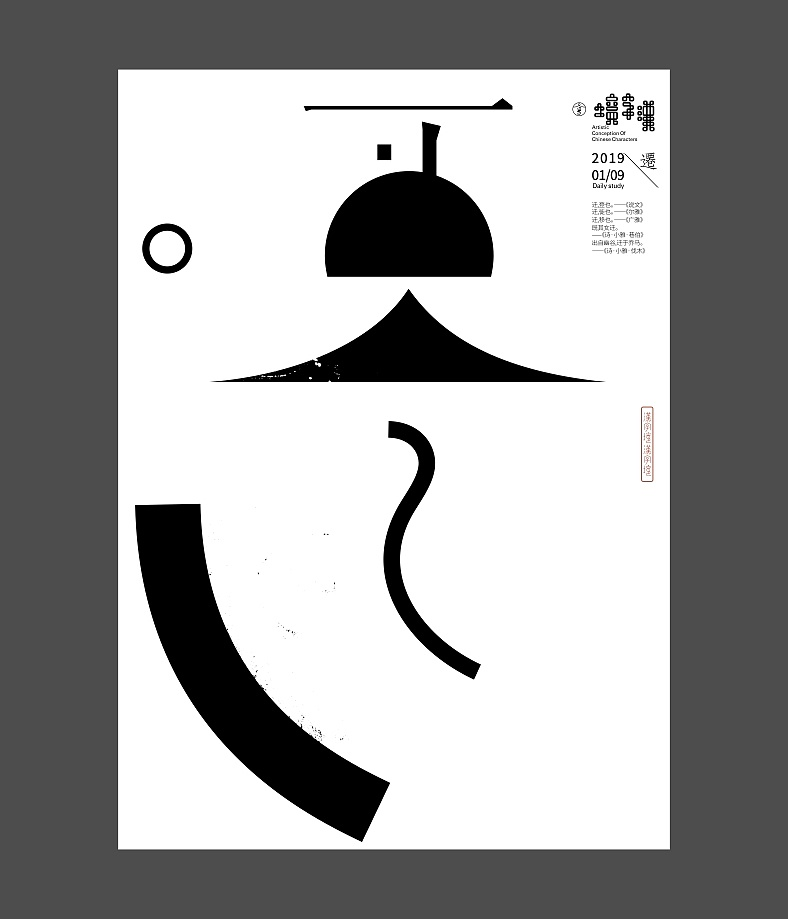31P Creative abstract concept Chinese font design #.29