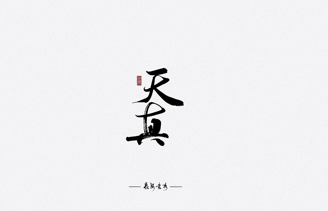 15P Chinese traditional calligraphy brush calligraphy font style appreciation #.1086