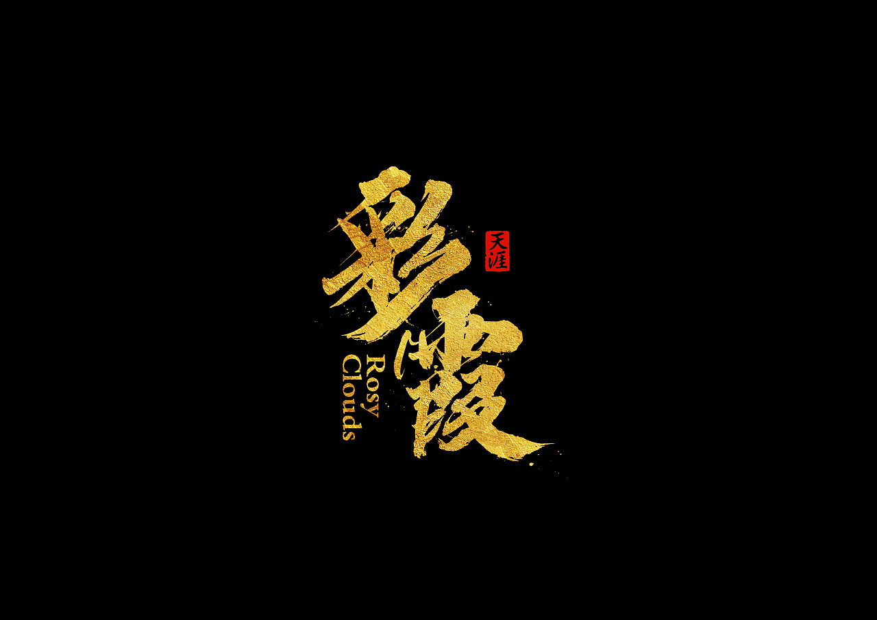 10P Chinese traditional calligraphy brush calligraphy font style appreciation #.1088