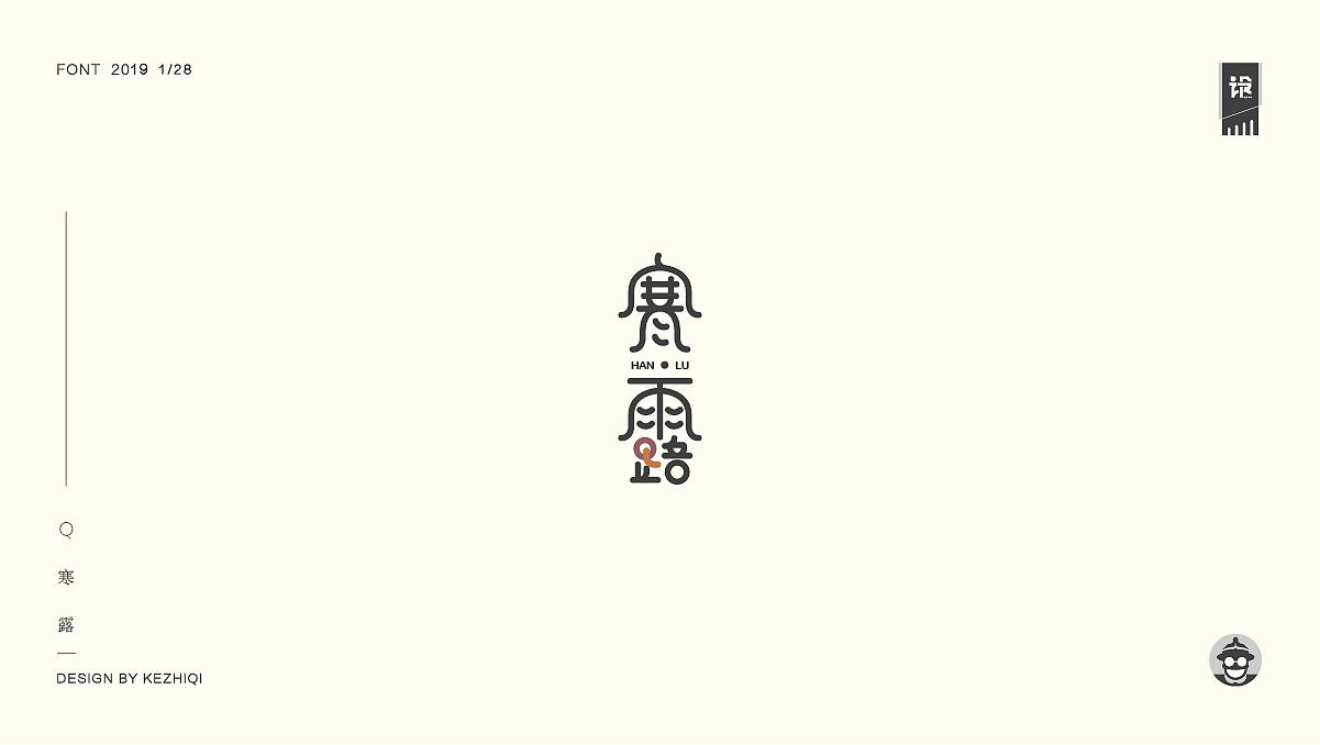 27P Creative Chinese font logo design scheme #.1291