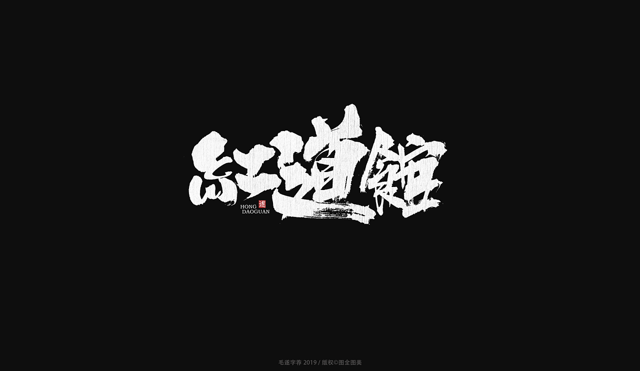12P Chinese traditional calligraphy brush calligraphy font style appreciation #.1089