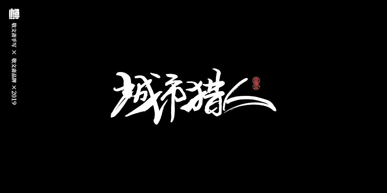 31P Chinese traditional calligraphy brush calligraphy font style appreciation #.1090