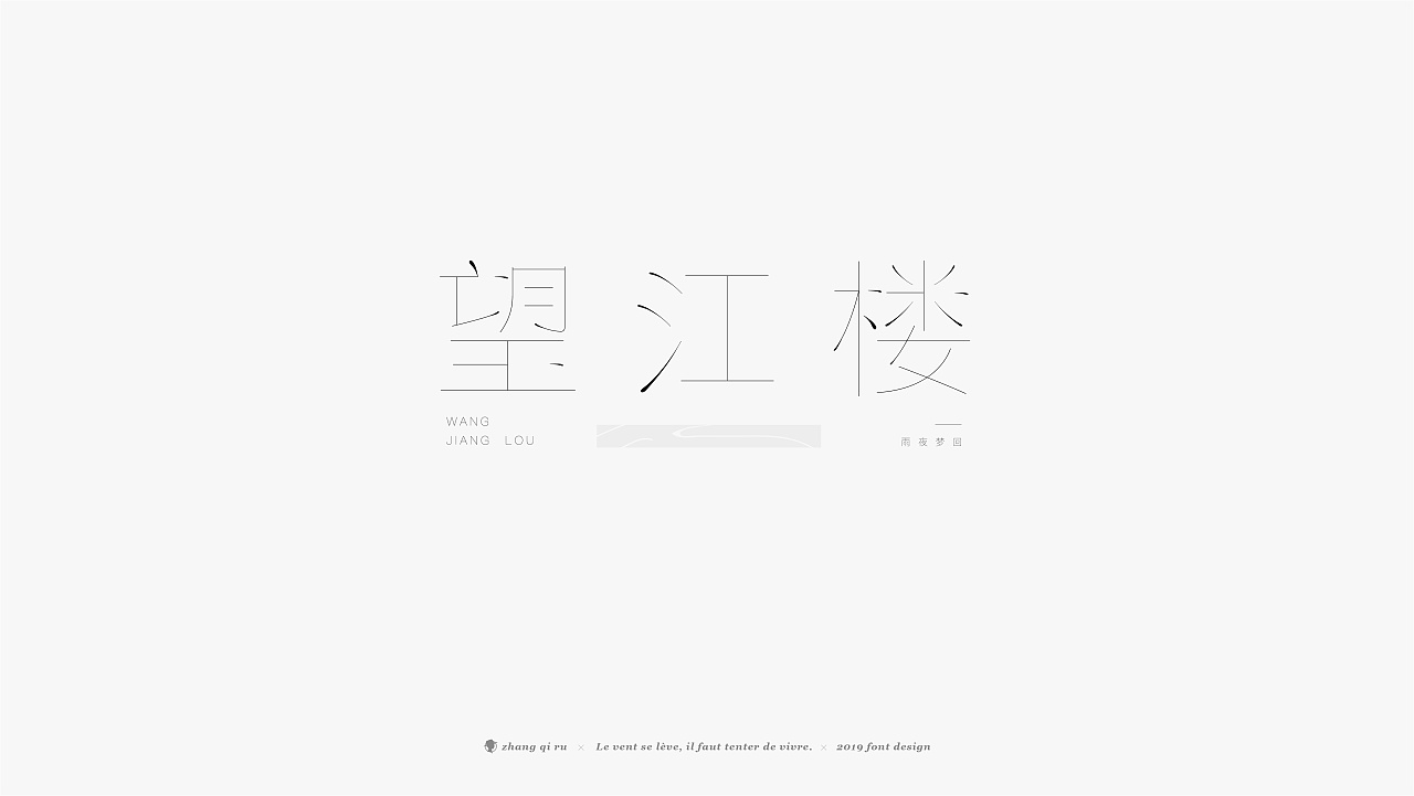 11P Creative Chinese font logo design scheme #.1292