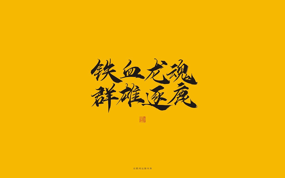 27P Chinese commercial font design collection #.90