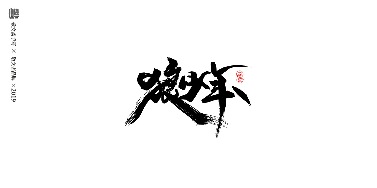 29P Chinese traditional calligraphy brush calligraphy font style appreciation #.1092
