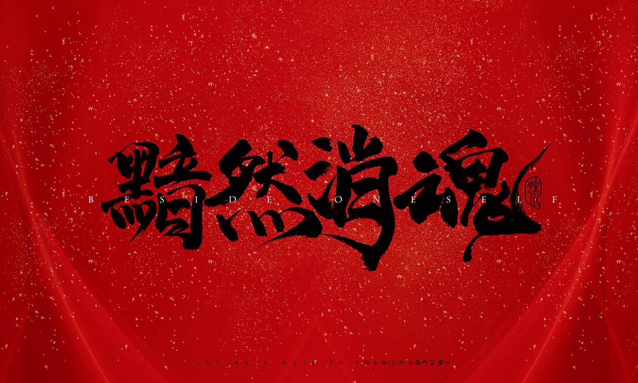 22P Chinese traditional calligraphy brush calligraphy font style appreciation #.1093