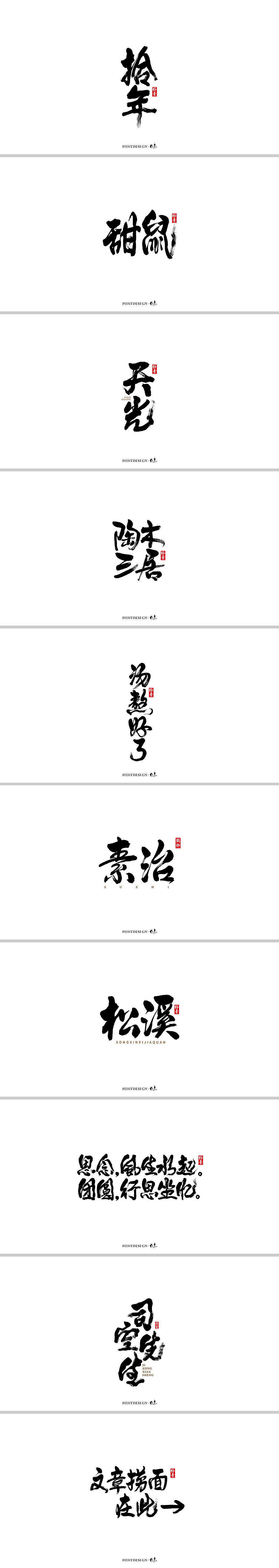 10P Chinese traditional calligraphy brush calligraphy font style appreciation #.1094