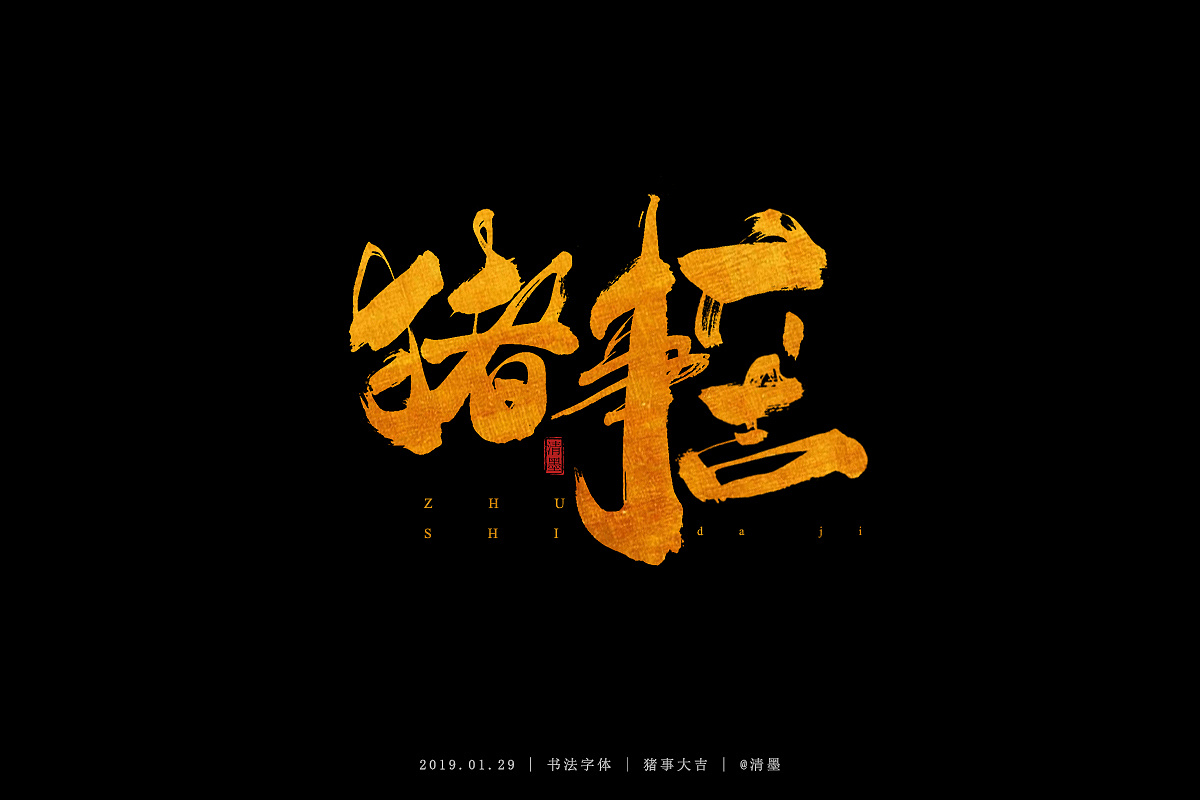 22P Chinese traditional calligraphy brush calligraphy font style appreciation #.1095