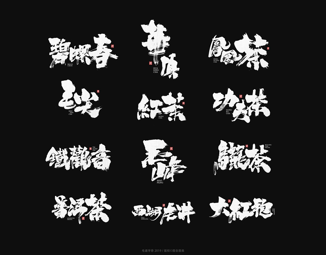 13P Chinese traditional calligraphy brush calligraphy font style appreciation #.1096