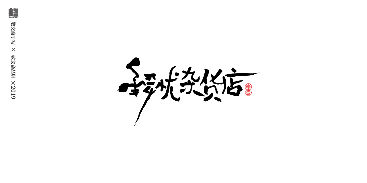 32P Chinese traditional calligraphy brush calligraphy font style appreciation #.1097
