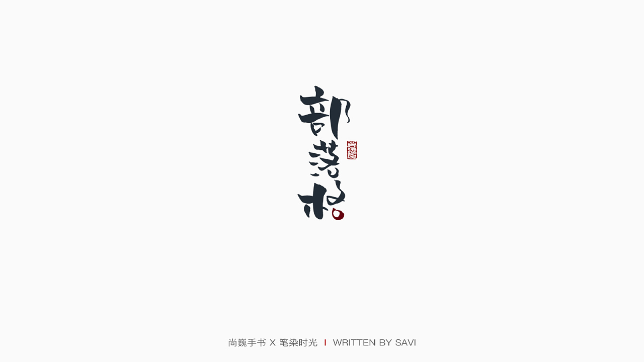 30P Chinese commercial font design collection #.91