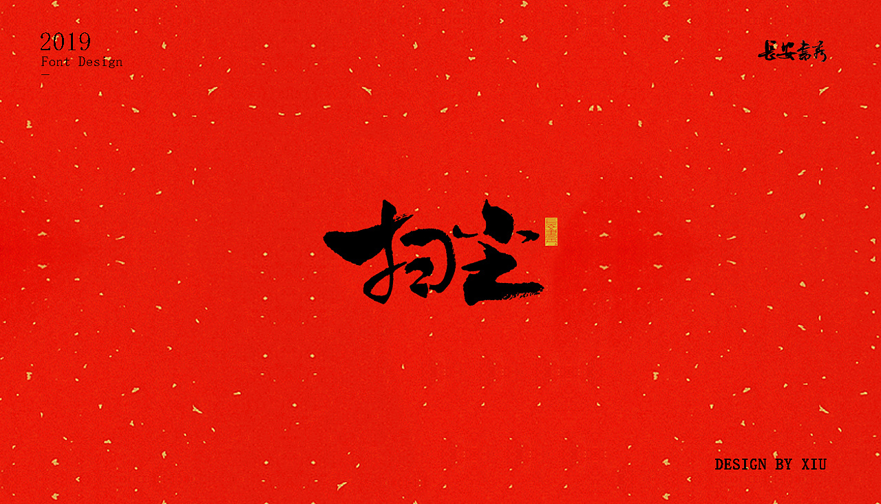 10P Chinese traditional calligraphy brush calligraphy font style appreciation #.1099