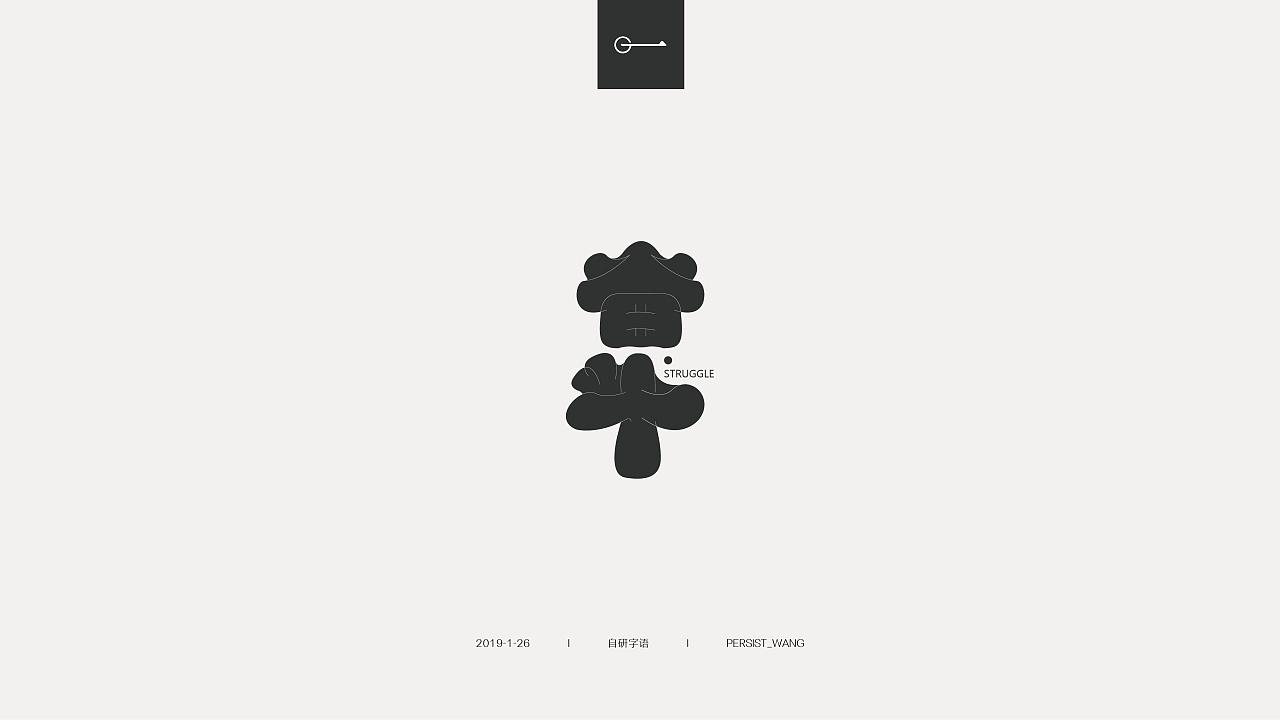 26P Creative Chinese font logo design scheme #.1299