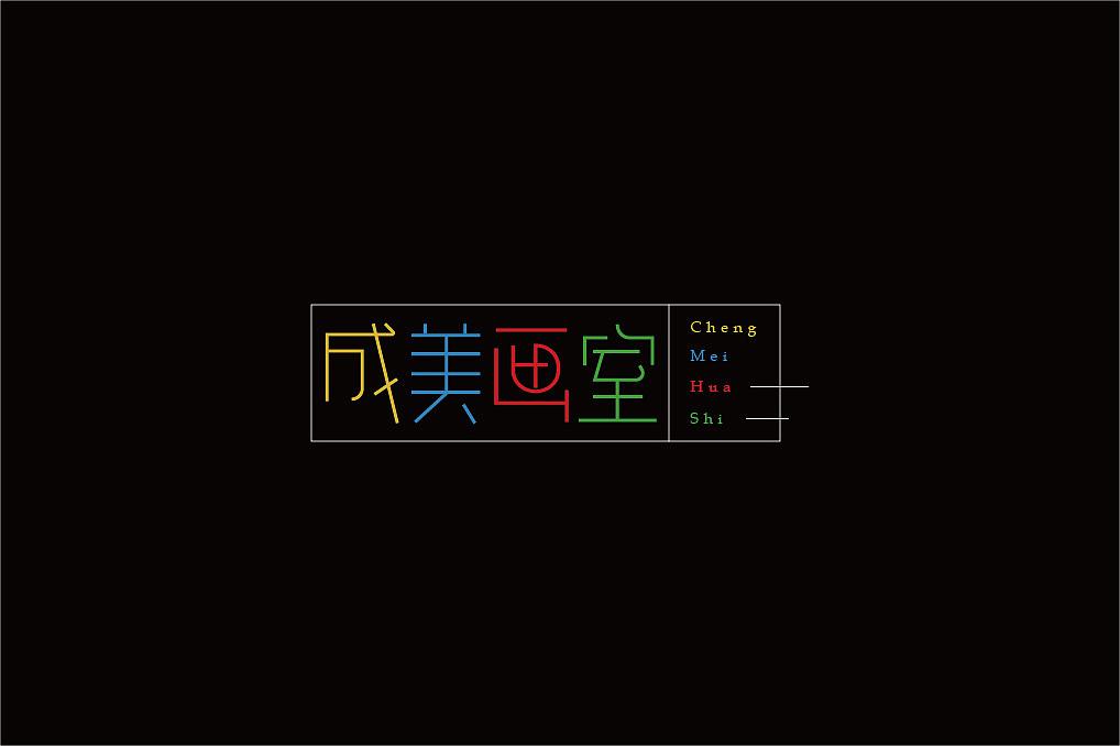 29P Creative Chinese font logo design scheme #.1300