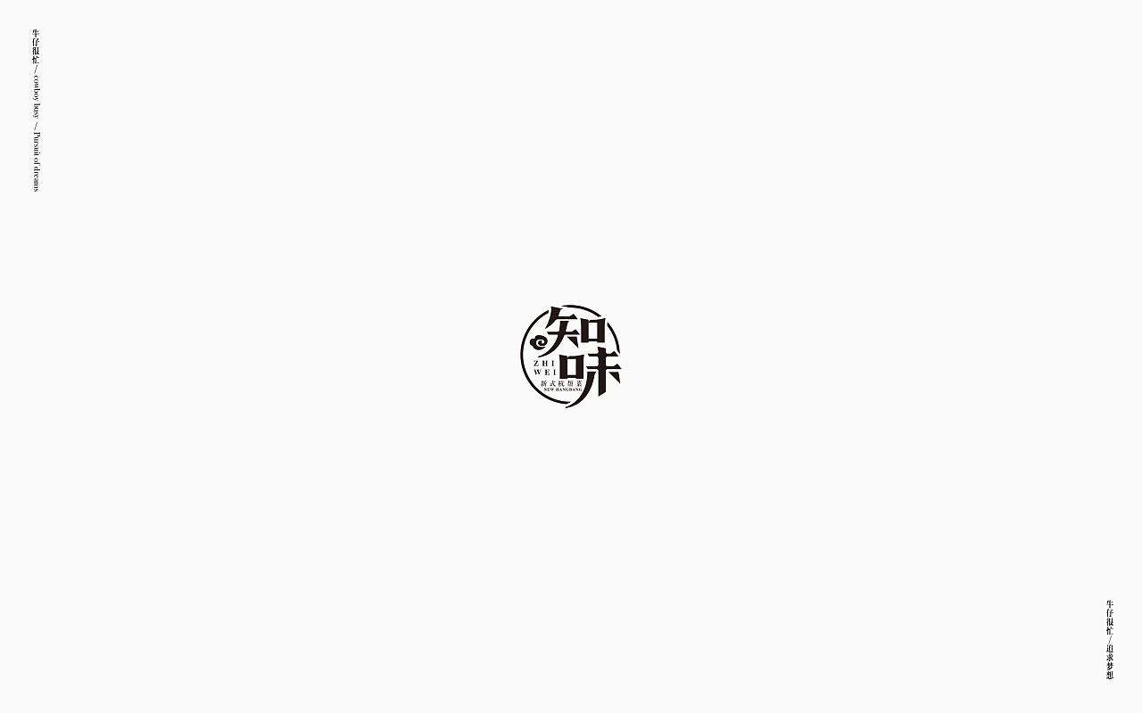 50P Creative Chinese font logo design scheme #.1301