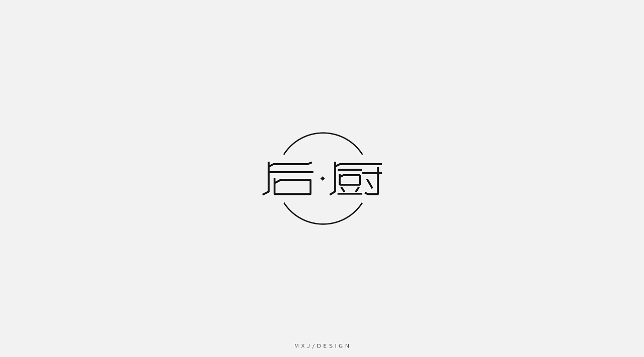 70P Chinese commercial font design collection #.92
