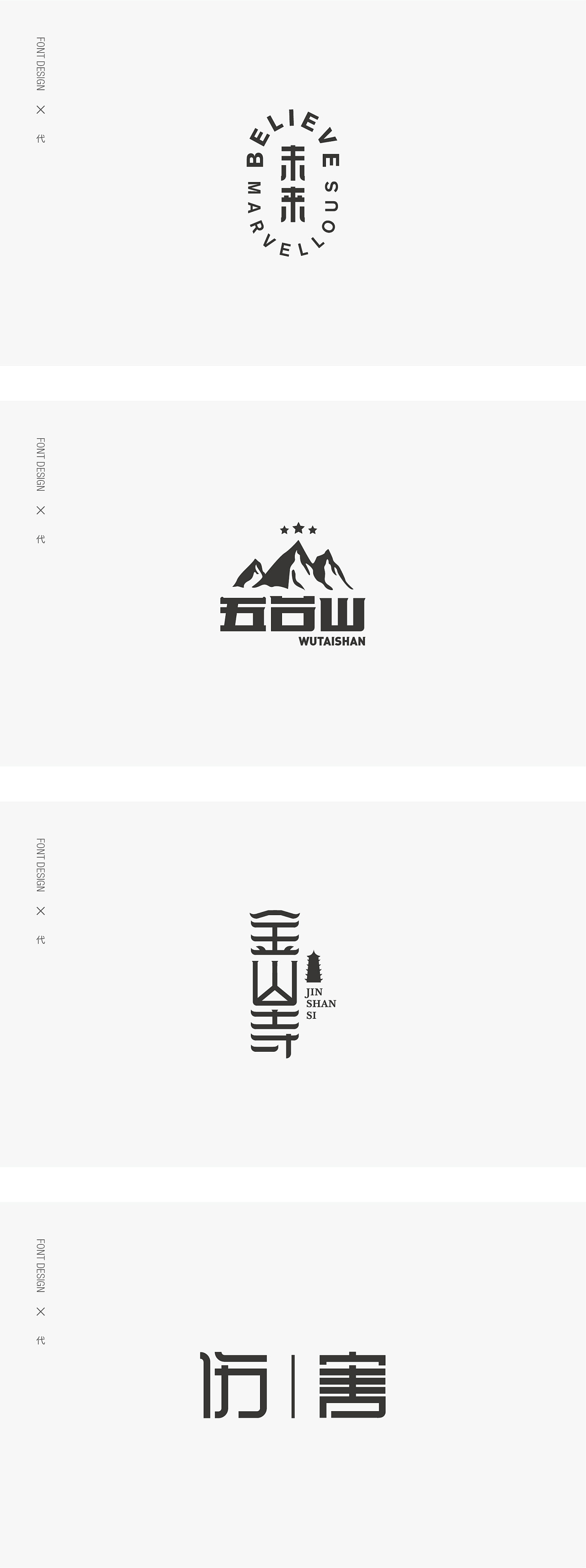 9P Chinese traditional calligraphy brush calligraphy font style appreciation #.1101