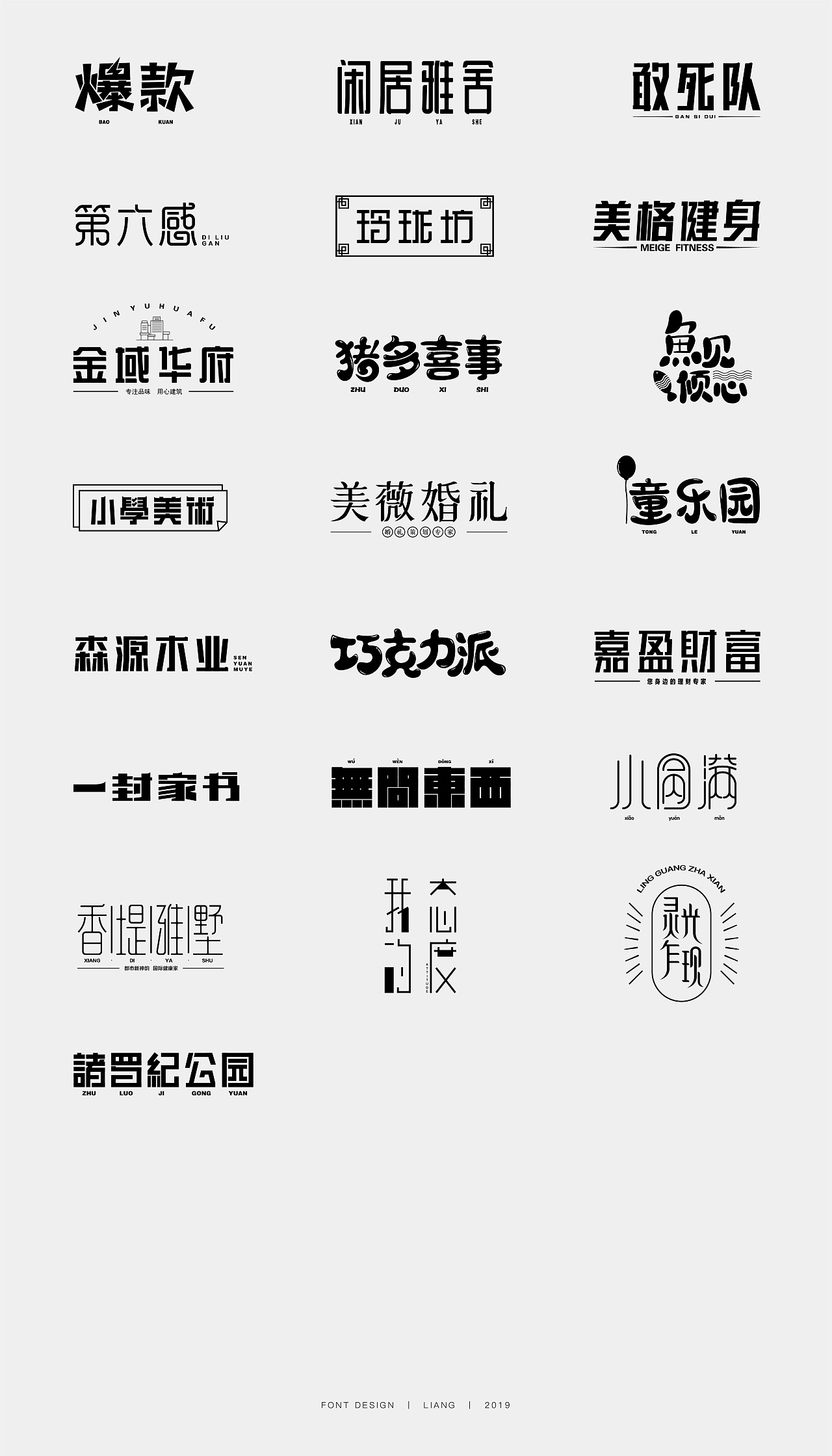 23P Chinese traditional calligraphy brush calligraphy font style appreciation #.1102
