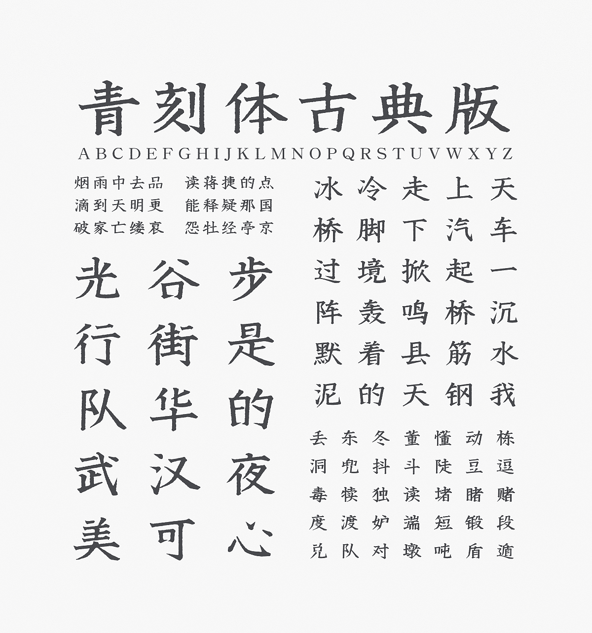 26P Creation of New Chinese Fonts