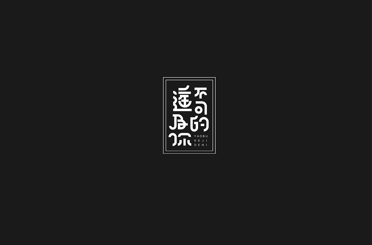 12P Creative Chinese font logo design scheme #.1306