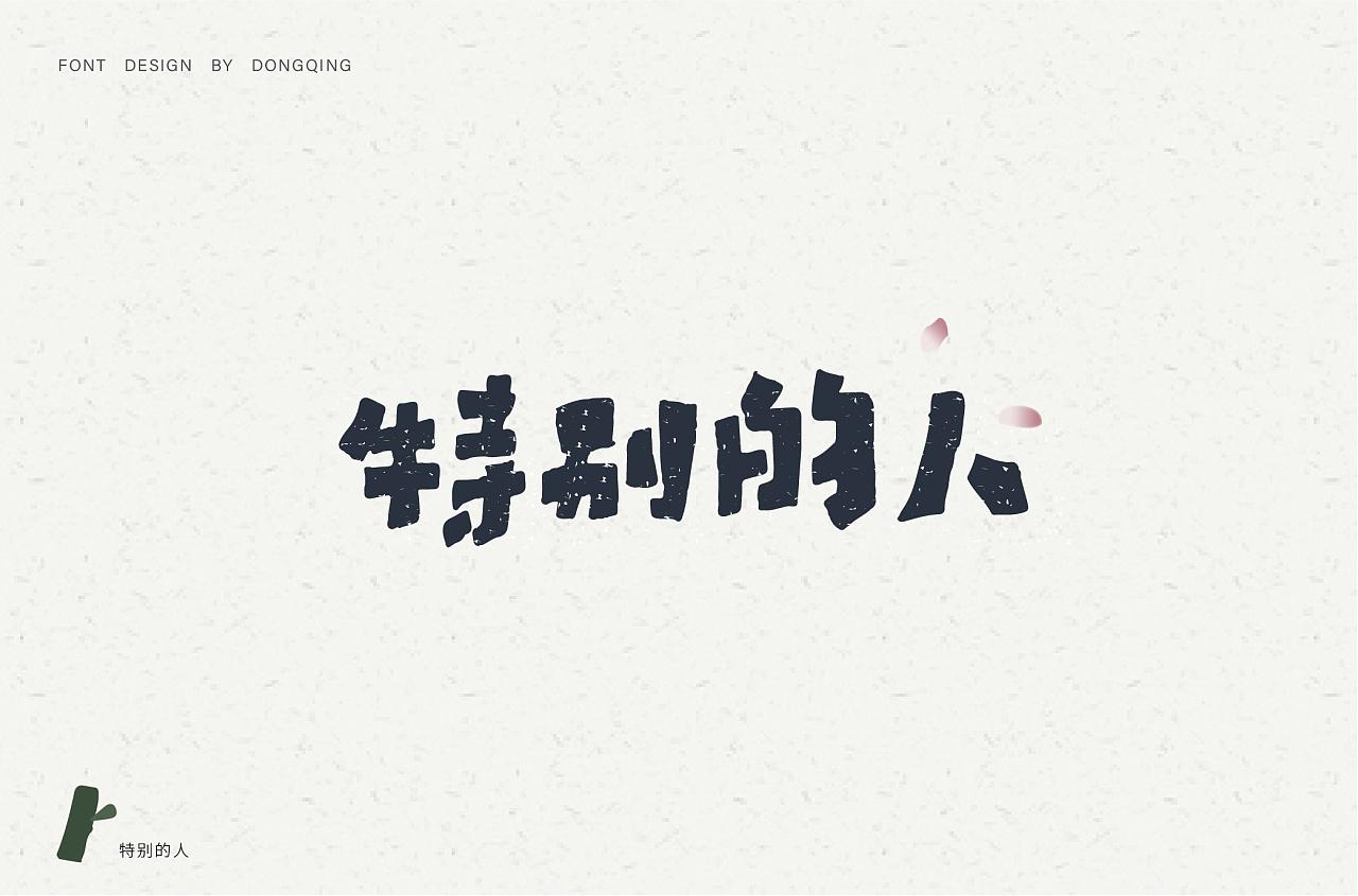 29P Creative Chinese font logo design scheme #.1307