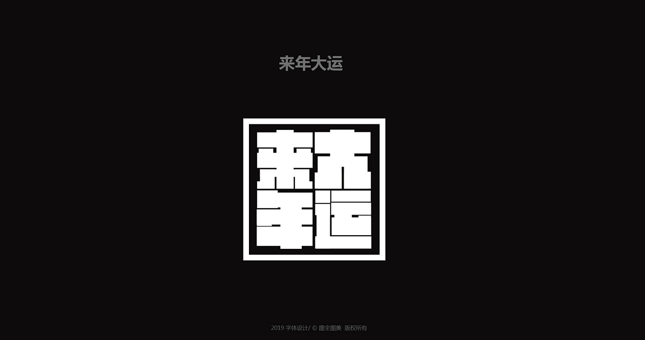 43P Chinese traditional calligraphy brush calligraphy font style appreciation #.1104