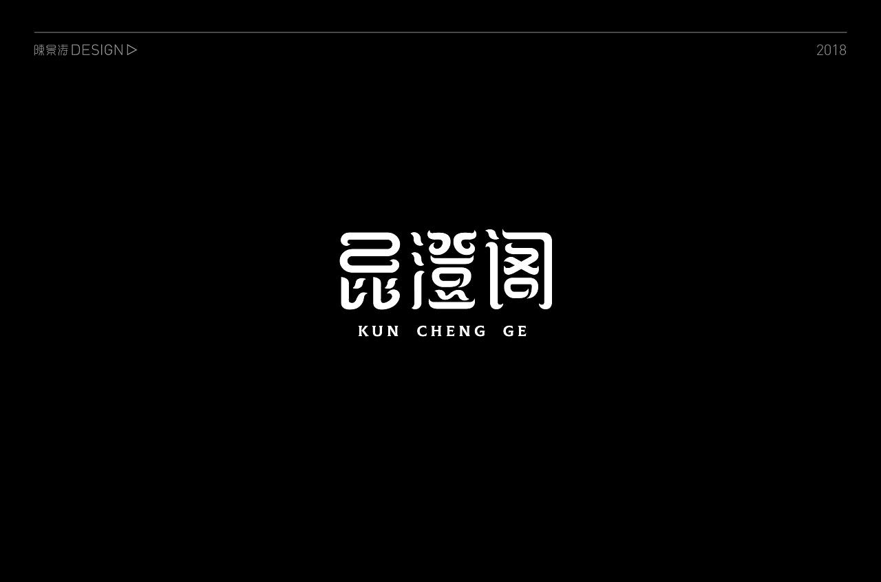 99P Creative Chinese font logo design scheme #.1308