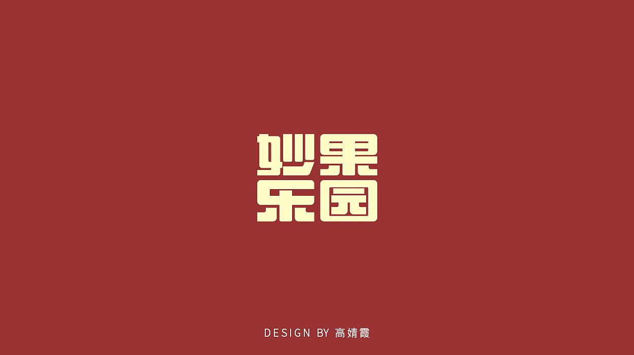30P Creative Chinese font logo design scheme #.1309