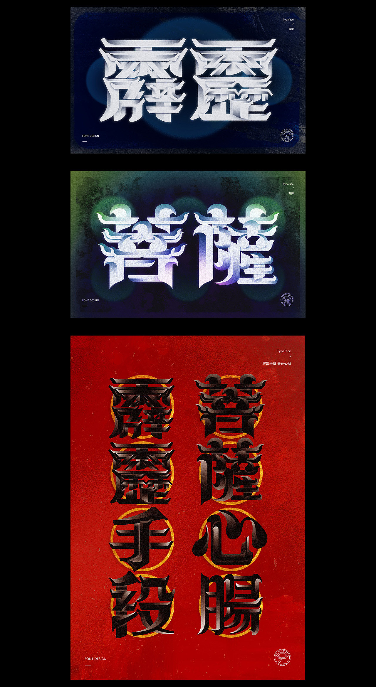 5P Creative abstract concept Chinese font design #.30