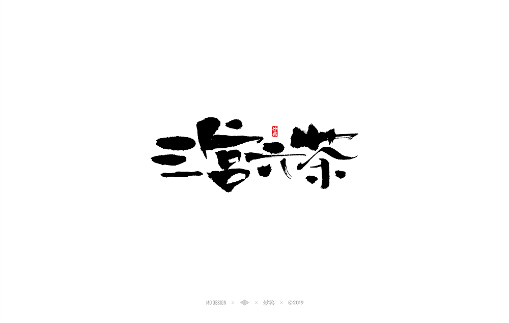 14P Chinese traditional calligraphy brush calligraphy font style appreciation #.1105