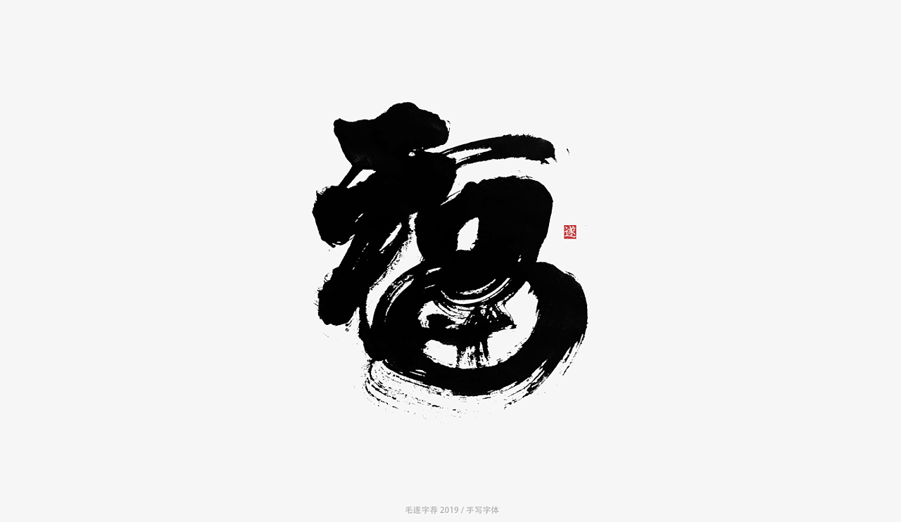 9P Chinese traditional calligraphy brush calligraphy font style appreciation #.1106