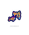 20P Creative Chinese font logo design scheme #.1312