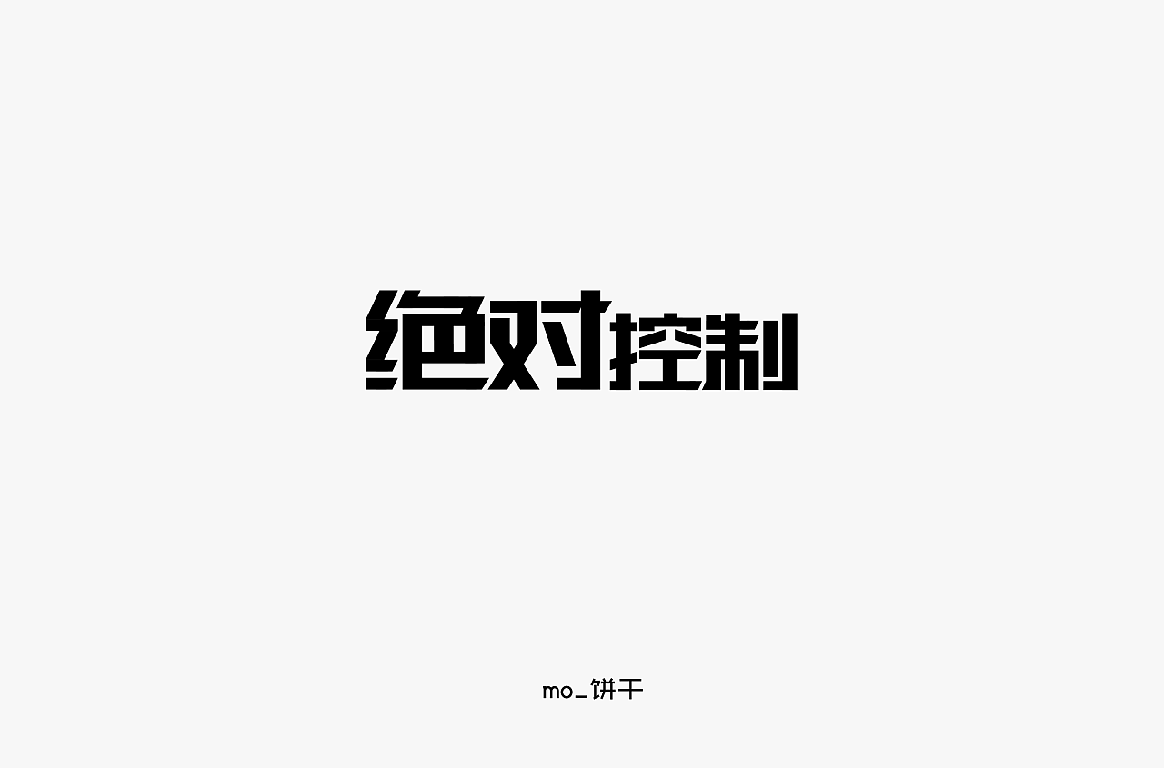 9P Creative Chinese font logo design scheme #.1313
