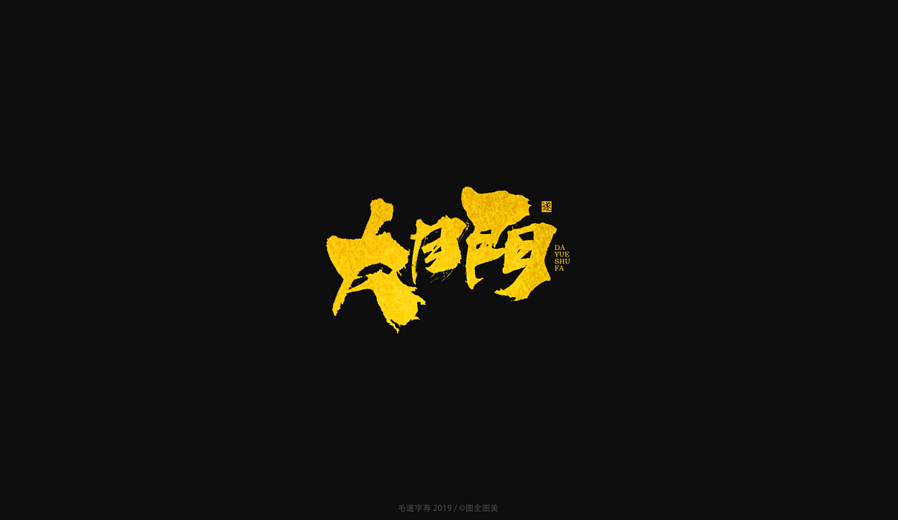 12P Chinese traditional calligraphy brush calligraphy font style appreciation #.1110