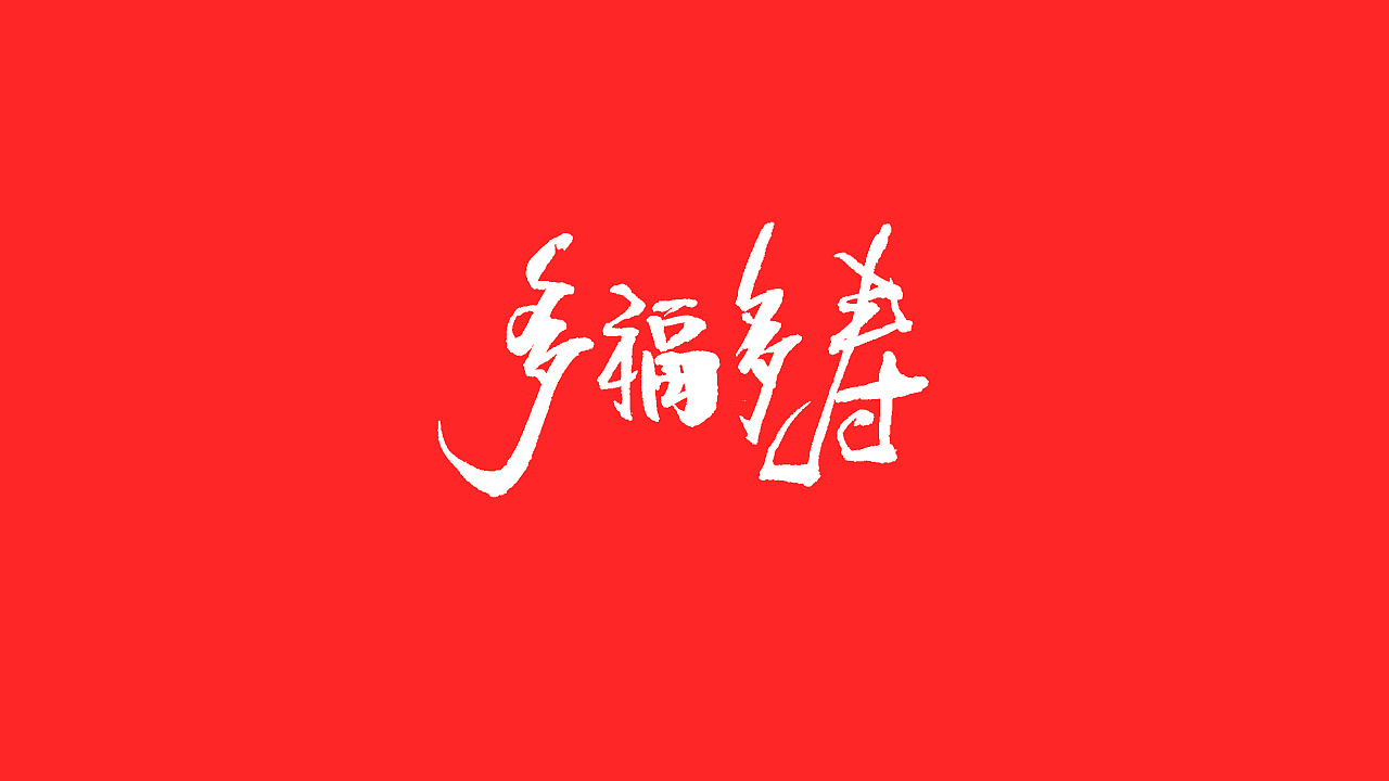 36P Chinese traditional calligraphy brush calligraphy font style appreciation #.1111