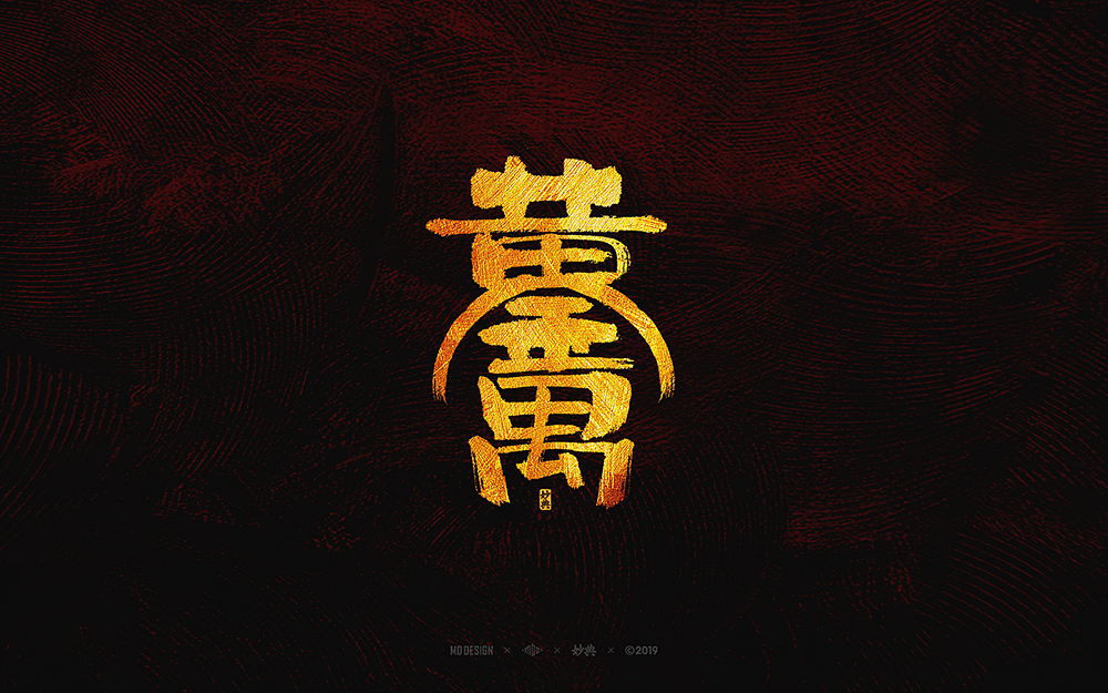 9P Chinese traditional calligraphy brush calligraphy font style appreciation #.1112