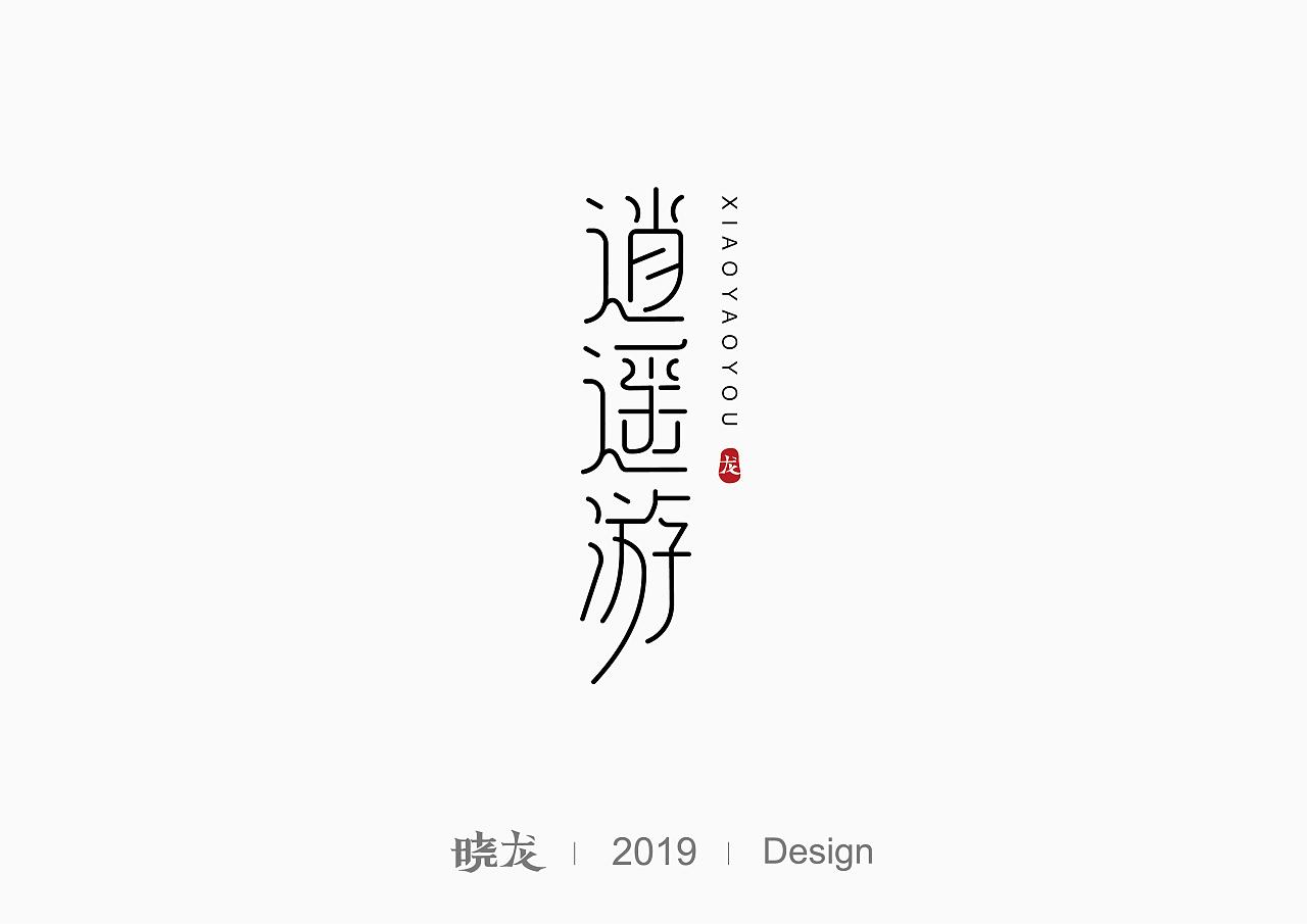 9P Creative Chinese font logo design scheme #.1317