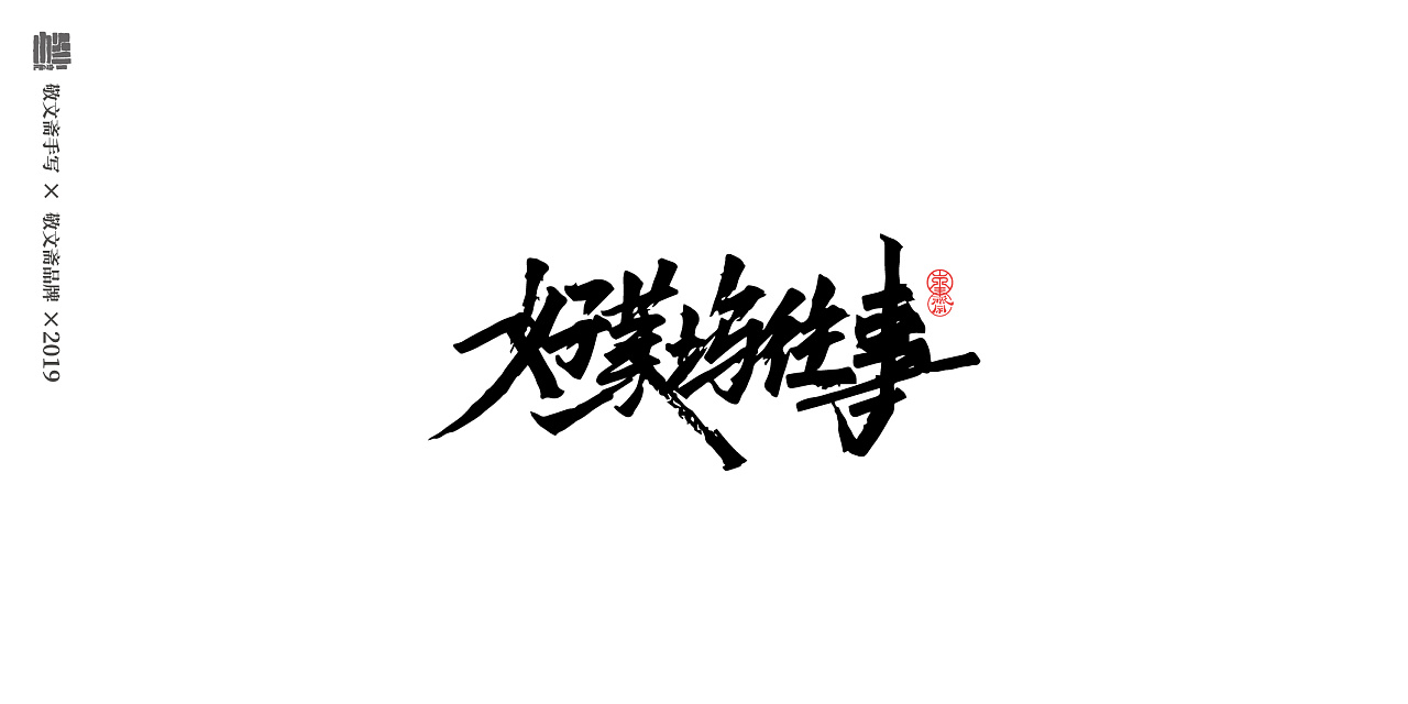 23P Chinese traditional calligraphy brush calligraphy font style appreciation #.1113