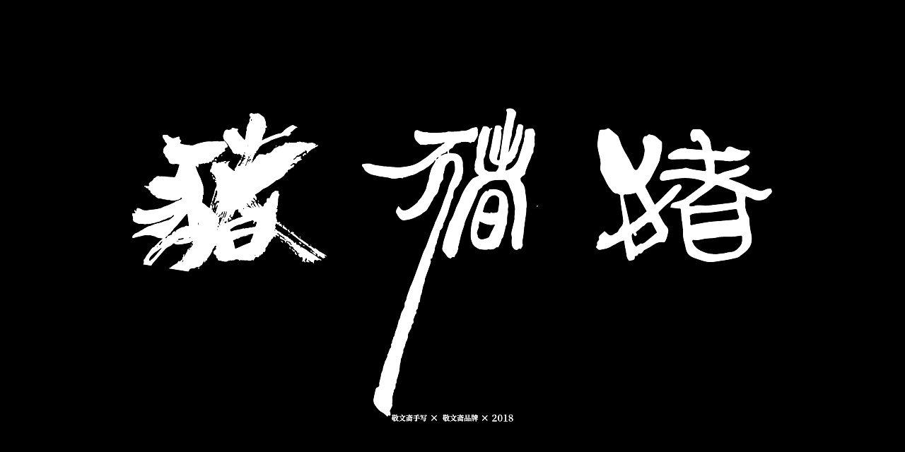 49P Chinese traditional calligraphy brush calligraphy font style appreciation #.1114