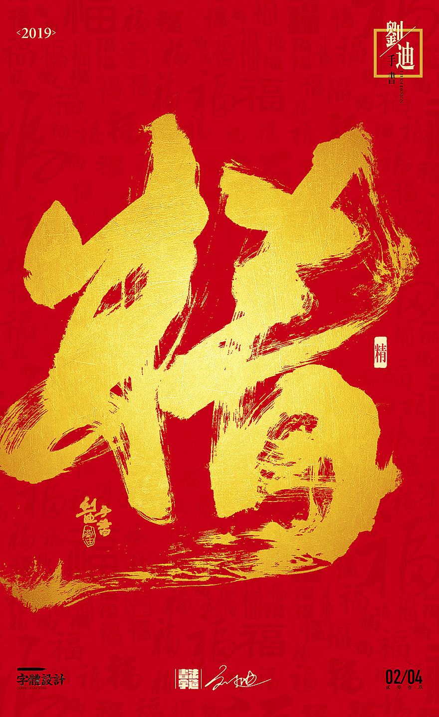12P Chinese traditional calligraphy brush calligraphy font style appreciation #.1117