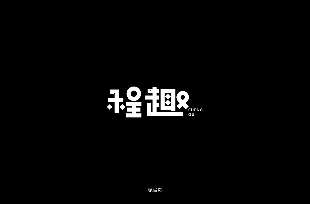 33P Creative Chinese font logo design scheme #.1320