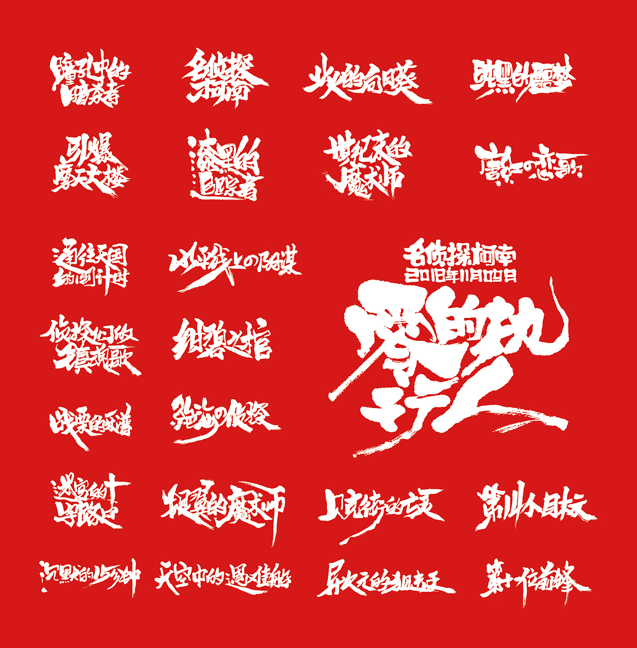 25P Chinese traditional calligraphy brush calligraphy font style appreciation #.1118