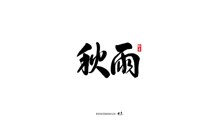 24P Chinese traditional calligraphy brush calligraphy font style appreciation #.1119