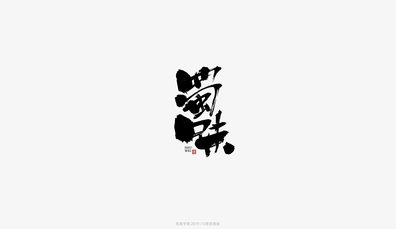 14P Chinese traditional calligraphy brush calligraphy font style appreciation #.1121