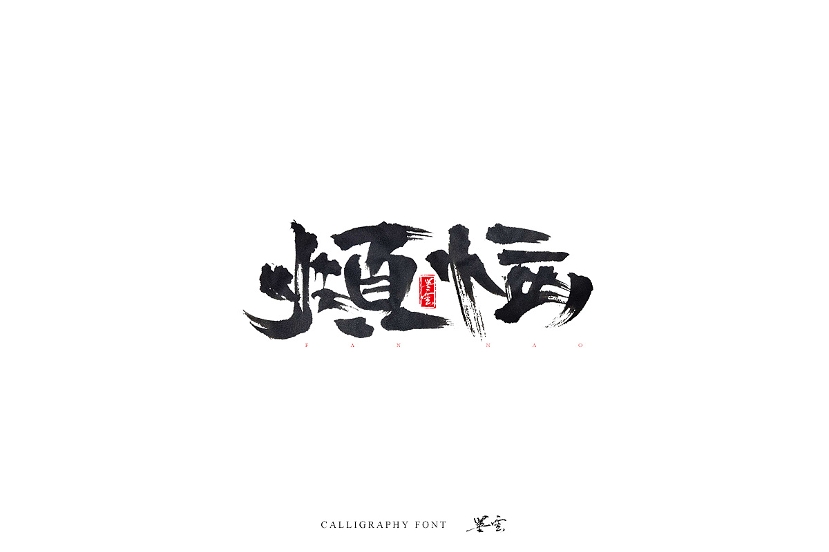 18P Chinese traditional calligraphy brush calligraphy font style appreciation #.1122