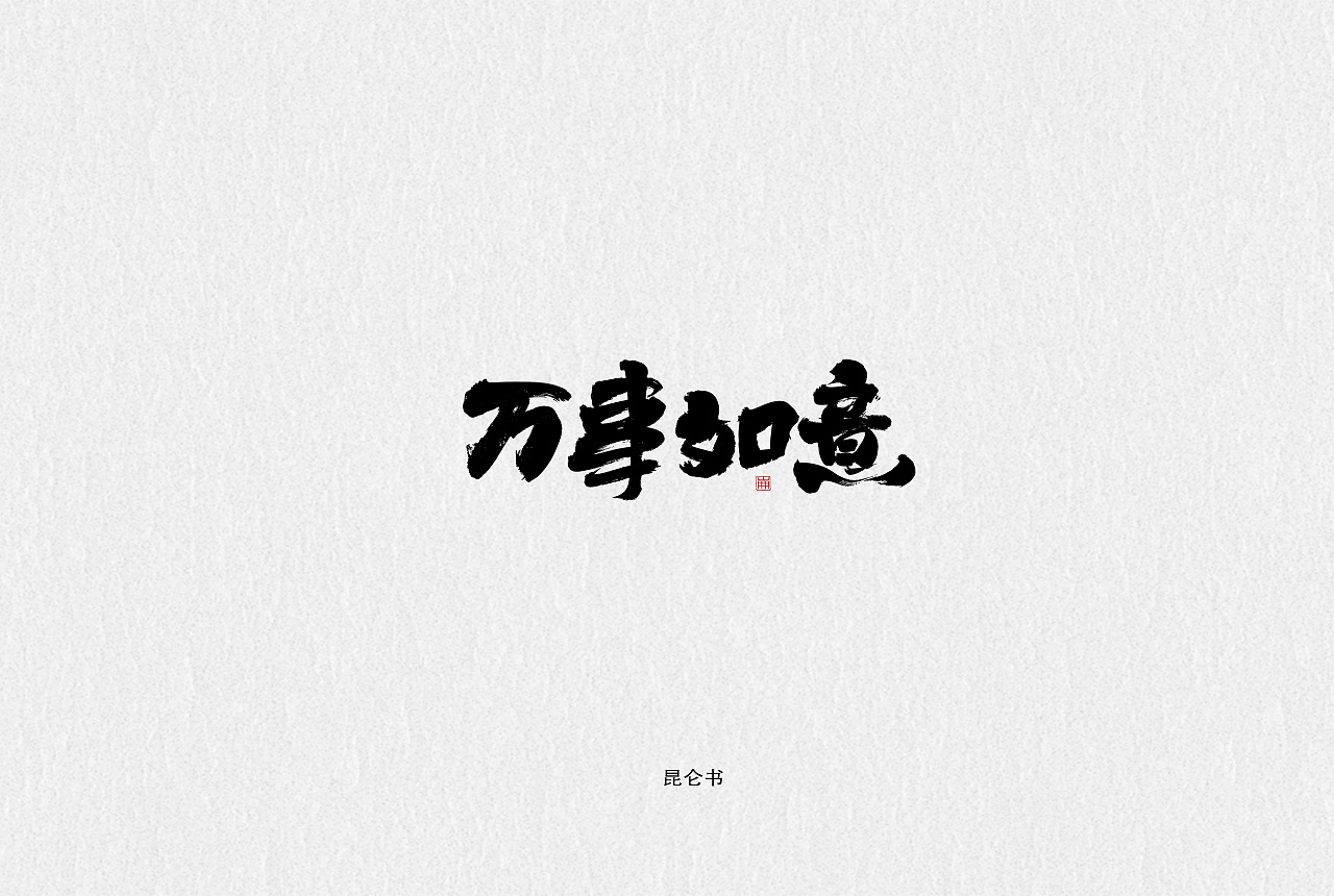 25P Chinese commercial font design collection #.94