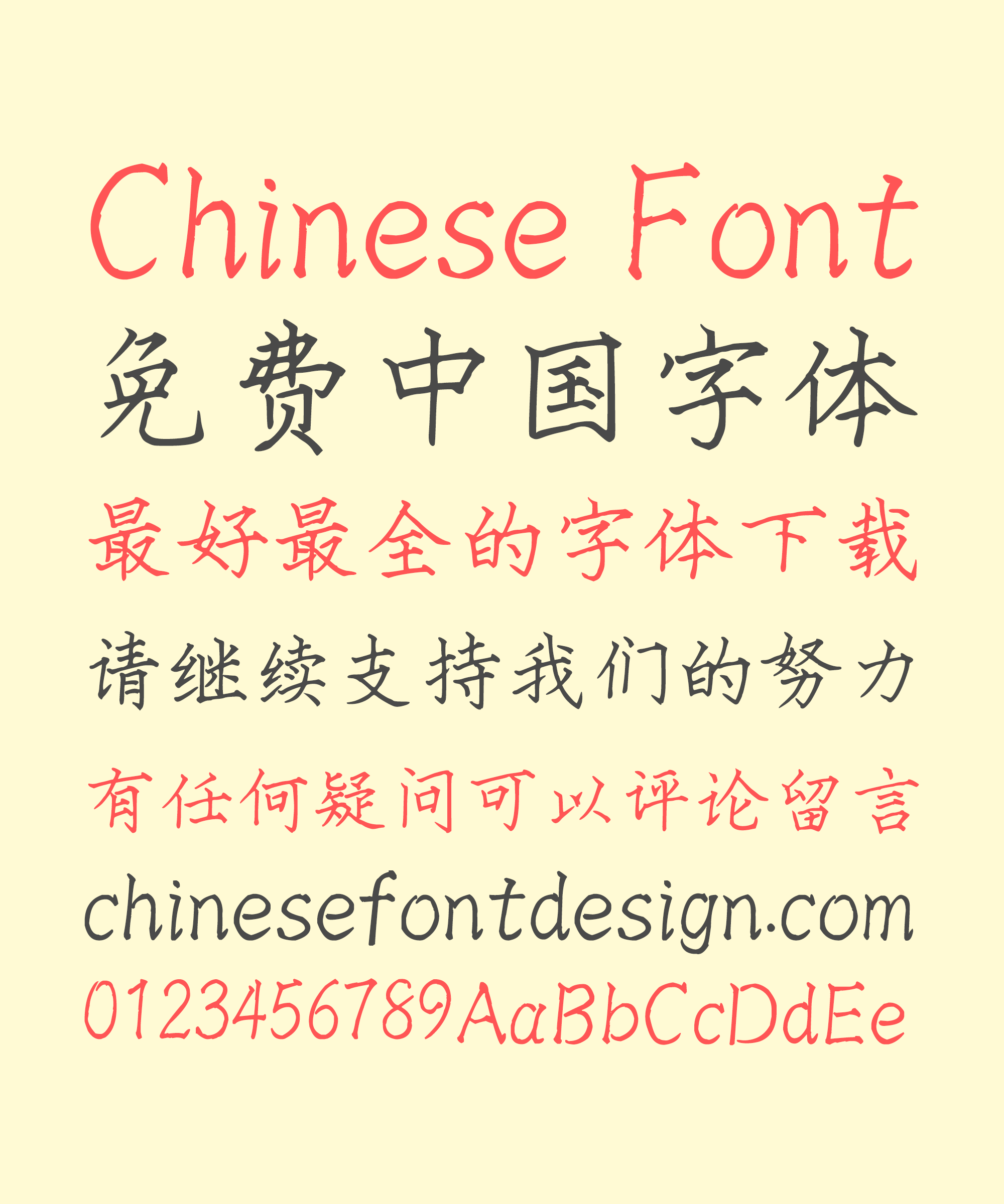 Cicada Feather Dagger-Axe[ancient Chinese weapon]Handwriting Pen Chinese Font – Simplified Chinese Fonts